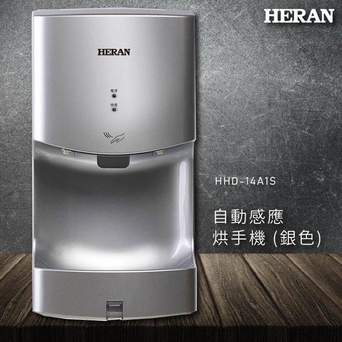 【傑克3C小舖】HERAN禾聯 HHD-14A1S 自動感應烘手機 非大同 東元 國際 LG
