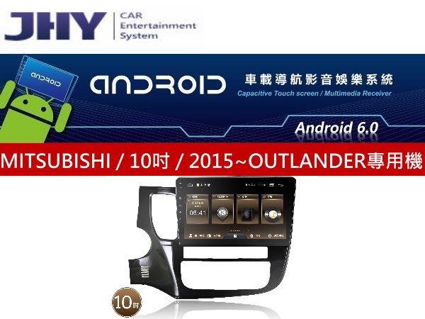 通豪汽車音響 JHY MS系列 MITSUBISHI / 10吋 / 2015~ OUTLANDER 專用安卓機