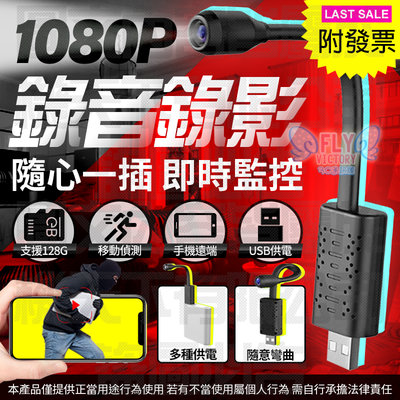 『FLY VICTORY 3C』迷你V380pro攝影機 1080P高清畫質 USB攝影機 針孔 遠端監視器 監視器