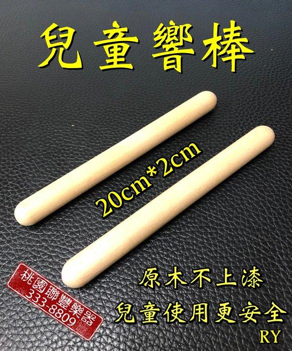《∮聯豐樂器∮》全新品 兒童響棒  敲擊棒 幼兒響棒  優惠價30元!《桃園現貨》