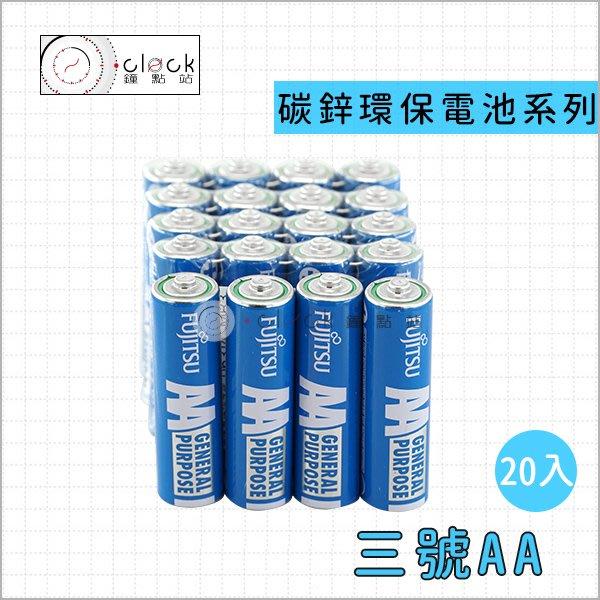 【鐘點站】FUJITSU 富士通 3號碳鋅電池 20入 / 碳鋅電池/乾電池/環保電池