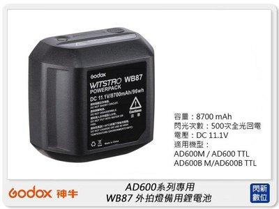 ☆閃新☆GODOX 神牛 AD600系列專用 WB87 外拍燈備用鋰電池 (公司貨)