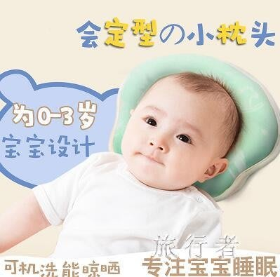 定型枕 嬰兒枕頭新生兒寶寶頭型兒童枕頭 BF9711