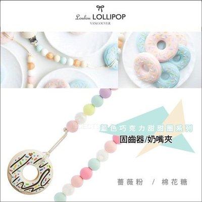 ✿蟲寶寶✿【加拿大Loulou lollipop】100%矽膠材質 嬰幼兒固齒器組 奶嘴鍊夾 藍色巧克力甜甜圈系列