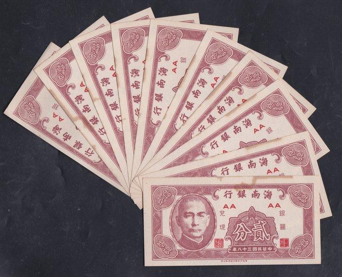 W6-34--民國38年 海南銀行 ( 貳分) 10一標--