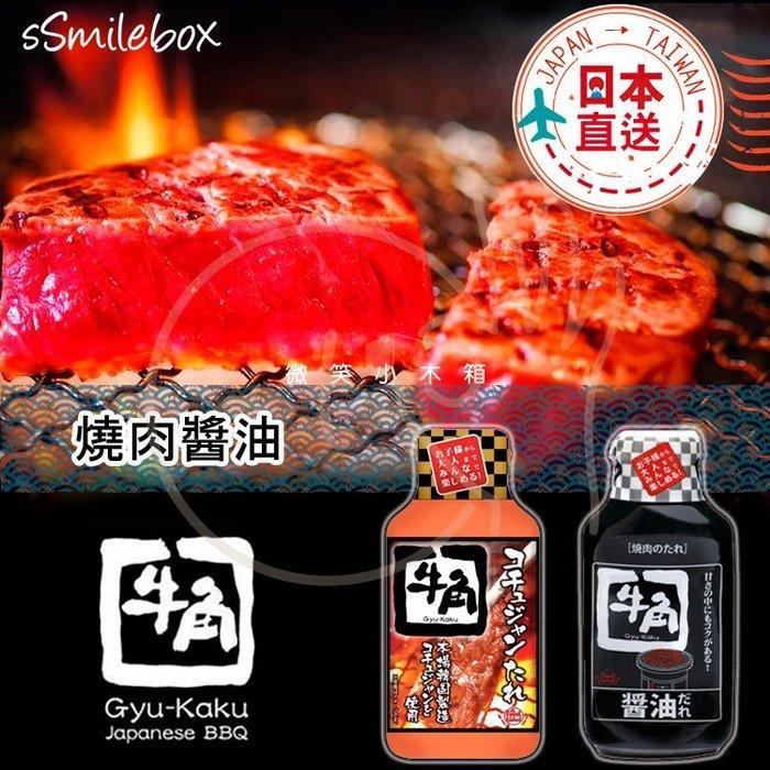 微笑小木箱 『 周周空運 』JAPAN空運 日本超市 牛角燒肉 牛角特製燒肉醬  中秋烤肉 敘敘苑   牛角燒肉
