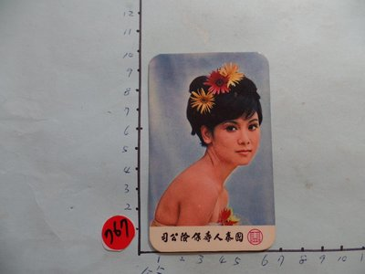 國泰人壽,民國58年,老明星卡-6