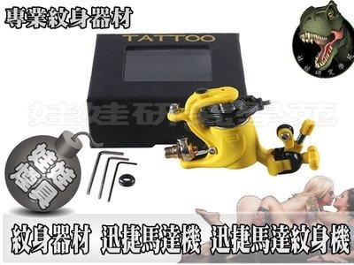 ㊣娃娃研究學苑㊣購滿499元免運費 專業紋身器材 迅捷馬達機 迅捷馬達紋身機 黃色 (SB355)