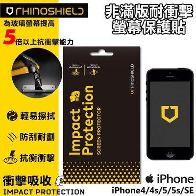 PinkBee☆【犀牛盾】iPhone4/4s 5/5s/SE 五倍防護 非滿版 耐衝擊手機螢幕保護貼↙出清特價