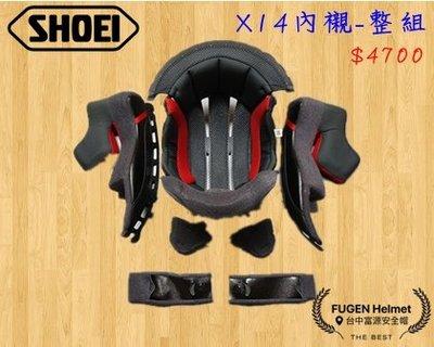 【台中富源】SHOEI X14 全罩安全帽 配件 內襯 頭頂內襯 兩頰內襯 耳罩 頤帶套 公司貨 整組內襯
