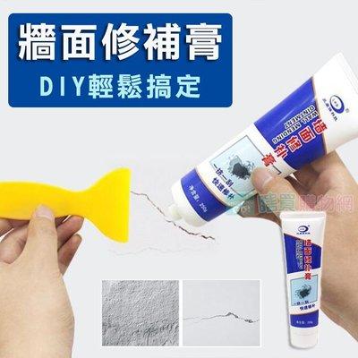 輕鬆快速DIY牆面修補膏 補牆膏 簡易修復裂痕 填縫劑