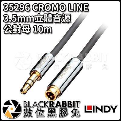 數位黑膠兔【 LINDY 林帝 35296 CROMO LINE 3.5mm立體音源 公對母 10m 】