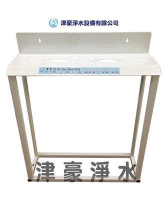 【津豪淨水】大胖20英吋3道過濾專用烤漆腳架 (水塔過濾器3道式架子)含組裝螺絲  900元