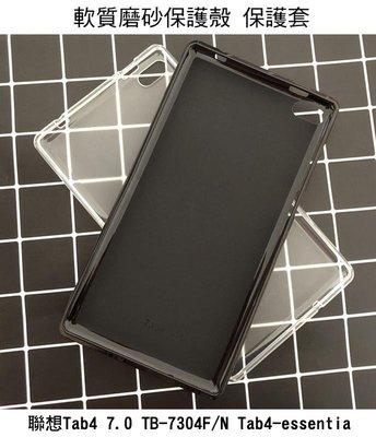 *Phone寶*聯想 Lenovo Tab4 7.0 TB-7304F Essential 軟質磨砂保護殼 TPU軟套