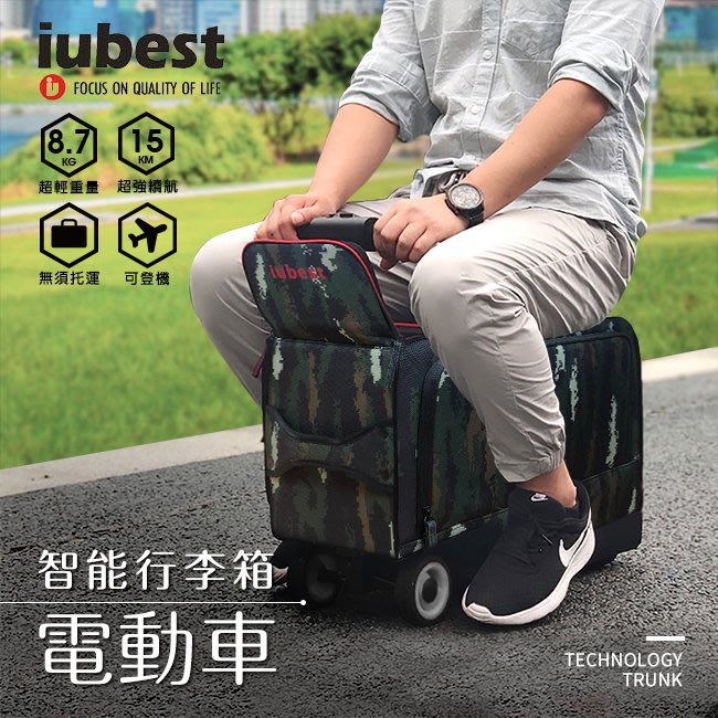IUBEST登機箱行李電動車/迷彩(S0061-A)