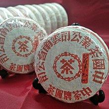 (現貨)私藏2005年中茶牌圓茶 小紅印 生茶!買到根本賺到!熟茶 迷你茶磚 普洱茶餅 普洱茶磚 伴手禮