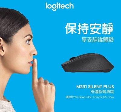 ☆大A貨☆羅技 M331 無線靜音滑鼠 人體工學 迷你接收器 無聲按鍵設計 USB 滑鼠 接收器 安靜