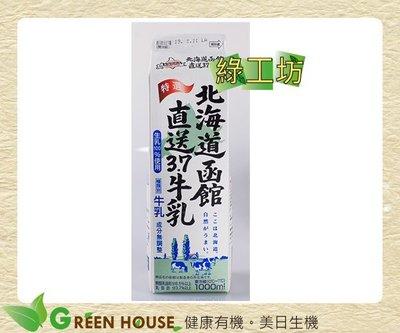 [綠工坊]   北海道函館直送3.7鮮乳 成分無調整  北海道空運   僅供客訂
