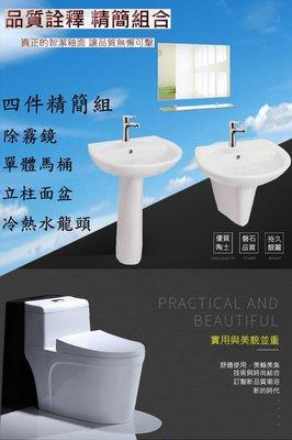 衛浴套組 4件精簡組 C-530單體馬桶+摩拉長腳或短腳(二擇一)+不鏽鋼龍頭+除霧鏡