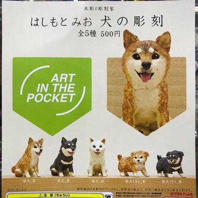 正版 全新 日版 はしもとみお Mio Hashimoto 犬の彫刻 全5種 扭蛋 現貨 柴犬 木刻狗 Art In The Pocket