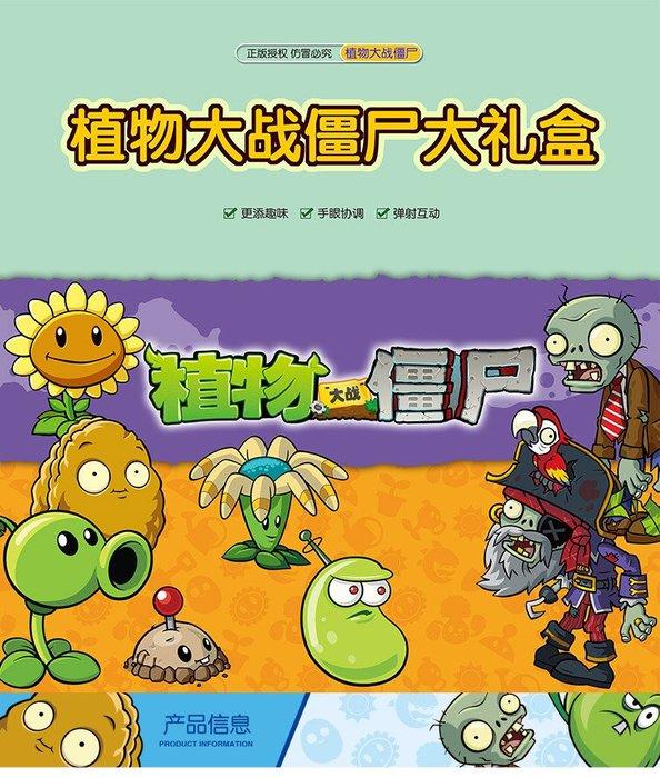 ☆║♥愷心小舖♥║☆歐美超火紅 植物大戰殭屍 Plants VS Zombies 兒童玩具 桌遊 海盜船 橄欖球機甲