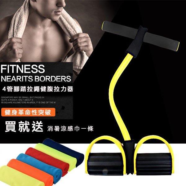 【超值送 冰巾一條】多功能4管腳踏拉繩健腹拉力器 健身 塑身 重訓 拉力器【S82】