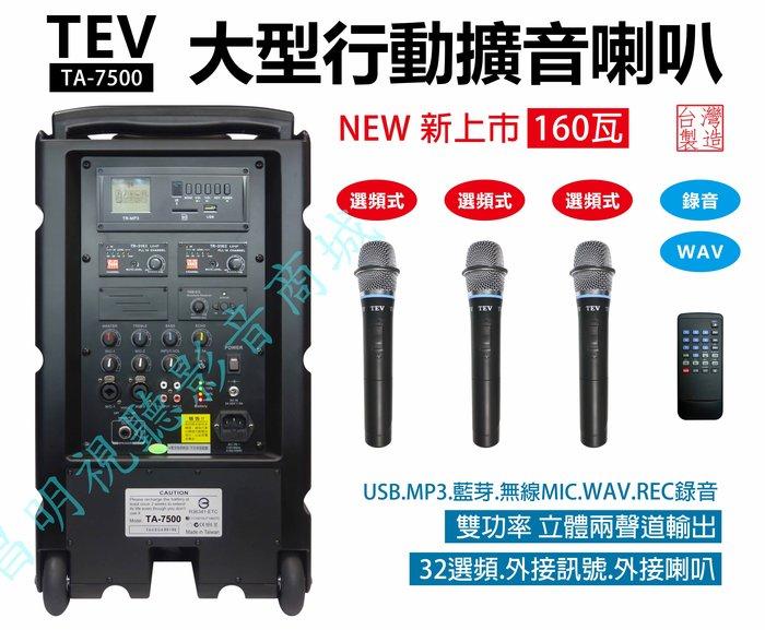 【昌明視聽】TEV TA-7500 附3支手持選頻式 32頻道無線麥克風 大型 行動攜帶式無線擴音喇叭 超大功率160瓦