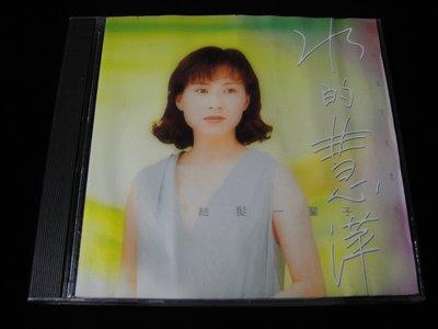 【198樂坊】慧萍-水的慧萍(One Time Lover....無IFPI)CL