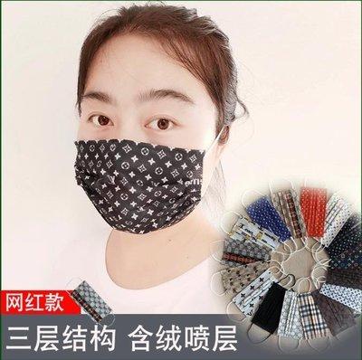買二免運  潮牌印花口罩(一組50入)一次性口罩彩色口罩 防護口罩 三層含絨噴無紡布透氣抖音歐美同款