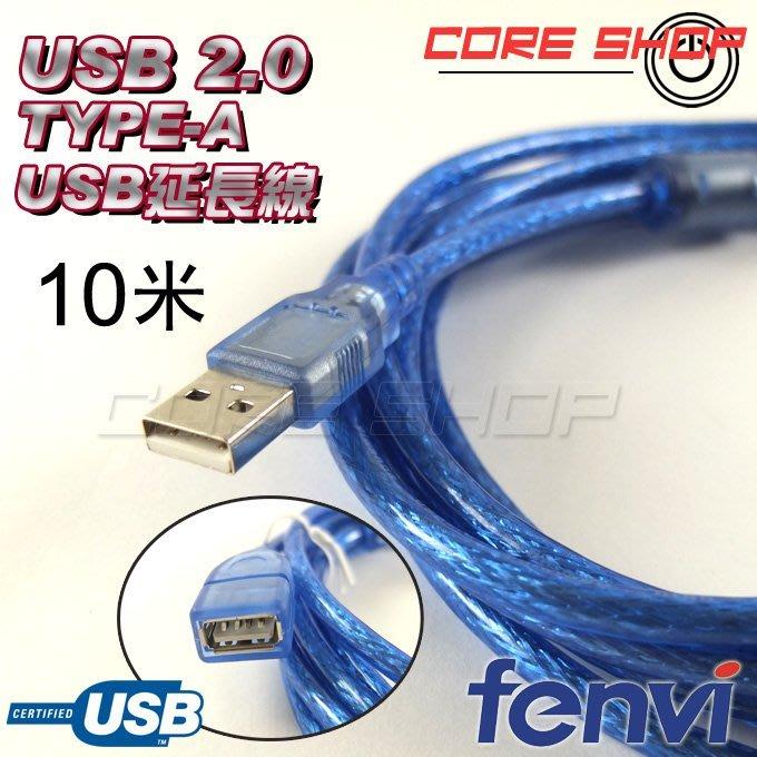 ☆酷銳科技☆FENVI抗干擾磁環USB 2.0延長線/Type A To Type A母/滑鼠/鍵盤/10米