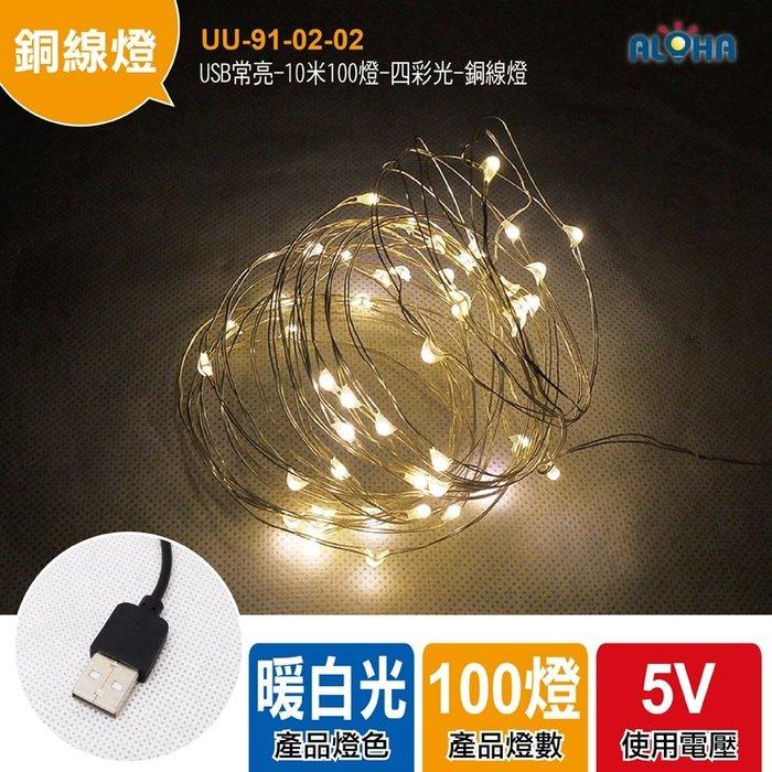 阿囉哈LED大賣場 led線燈【UU-91-02-01】USB常亮-10米100燈-暖-銅線燈 元宵燈籠 道具燈 DIY