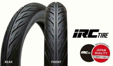 (輪胎王)IRC NR73 70/90-14 14吋泰版車專用胎/BWS改14吋鋼絲框胎