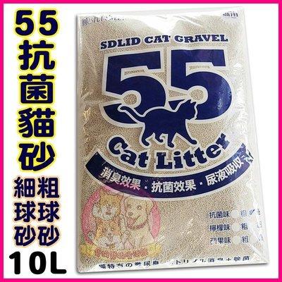 愛狗寵物❤55抗菌貓砂 (細球砂/ 粗球砂) 10L。礦砂 非木屑砂 豆腐砂 低粉塵 桃園市