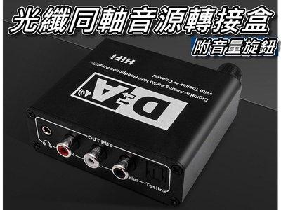 光纖同軸轉接盒/光纖轉3.5mm立體聲/SPDIF轉RCA/數位轉類比 可調整音量 附1米光纖線 桃園《蝦米小鋪》