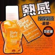 美國原裝進口PIPEDREAM.Body Heat 熱感按摩油-Peaches N Cream蜜桃(37ml)