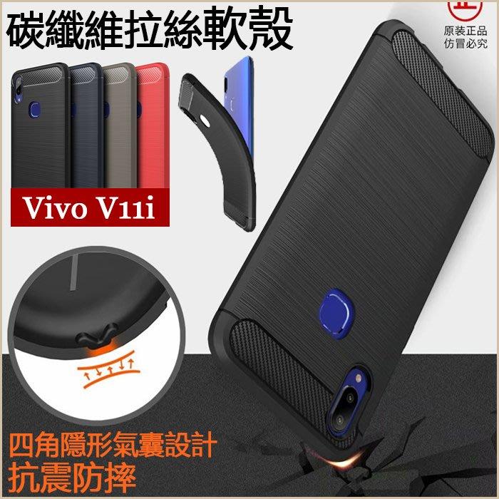 碳纖維 Vivo V11 V11i 手機殼 拉絲紋 防摔 保護套 v11 手機套 保護殼 散熱 矽膠套 全包邊 軟殼