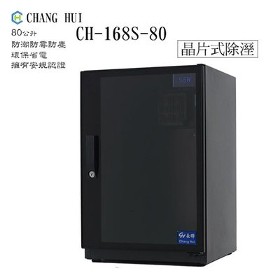【EC數位】CHANG HUI 長暉 CH-168S-80 80公升 簡易型 可調式 數字顯示防潮櫃 電子防潮箱 LED