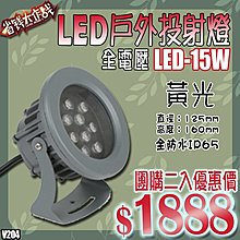 【阿倫燈具*團購2入組合】《YV204》LED-15W 室外造景投射燈 防水IP65 高亮度 全電壓