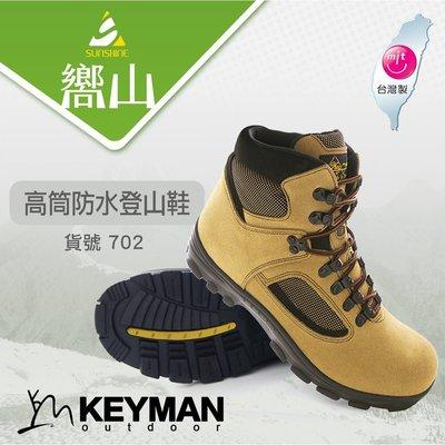 【嚮山戶外】KEYMAN 702 茶 男女 高筒 防水登山鞋  防滑 透氣 橡膠底 牛皮 登山鞋  避震 MIT