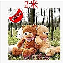 2米 迎國慶\毛絨玩具熊公仔布娃娃熊熊大熊布泰迪熊\瞌睡熊生日女友禮物 \5色\2種款式