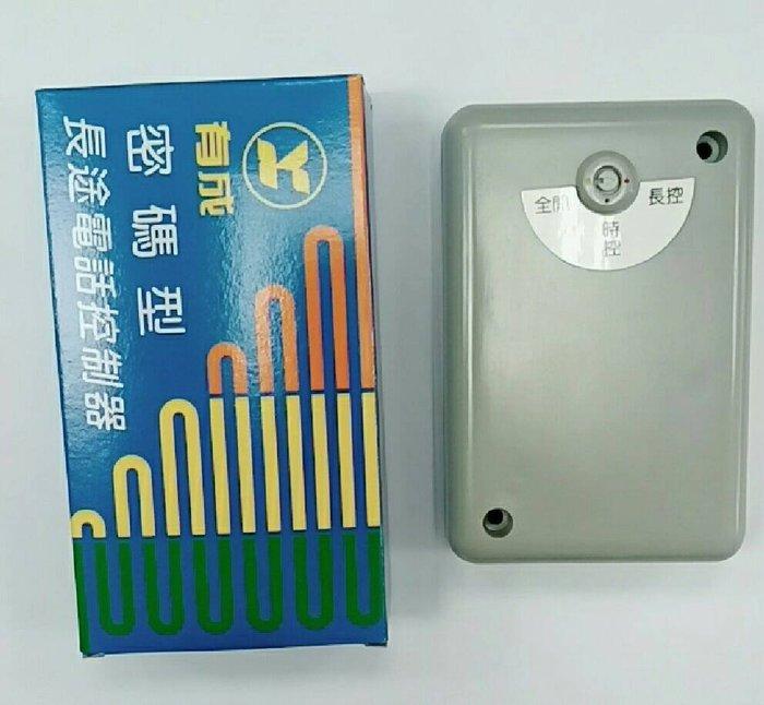 【通訊達人】有成牌_TX-915A 密碼型長途電話控制器/時控器