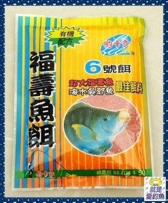 【就是愛釣魚】釣卡多 福壽魚餌 6號餌 吳郭魚餌 肝未 白餌 釣餌 魚餌 釣魚 池釣 溪釣 赤尾青 南極蝦粉 誘食劑