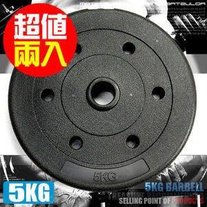 槓片【推薦+】5KG水泥槓片(兩入=10KG)5公斤槓鈴片.啞鈴片.舉重量訓練.運動健身器材哪裡買專賣店M00098