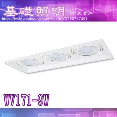 M《基礎照明》AR111 LED 9W*3盒裝崁燈白框可兩段旋轉 居家/餐廳(WV171-9)軌道燈客廳.另有吸頂燈.