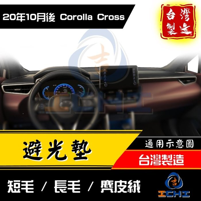 【短毛】 Corolla Cross避光墊 /台灣製 cross避光墊 cc避光墊 corollacross避光墊 儀表