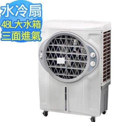 尚朋堂強力鋁葉水冷扇SPY-4800 48L超薄鋁葉170W 上置冰塊區更勝 spy-450S北方尚朋堂勳風水冷氣