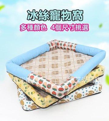 【艾米】可愛冰絲寵物窩S號 寵物涼感/寵物床墊/狗窩/貓窩/寵物窩/寵物床/寵物墊/寵物窩/夏窩/冰絲涼墊/寵物涼墊