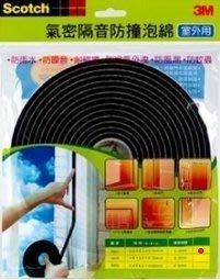 促銷價 3M室外用氣密隔音防撞泡棉8801 1~3mm 3M生活小舖 台中市