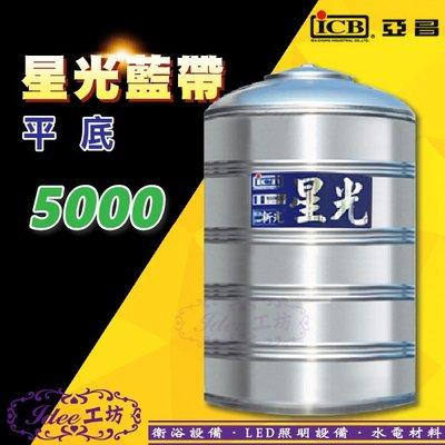 ICB 亞昌牌 星光藍帶系列《 5000 》不鏽鋼平底水塔 新光 認證級不鏽鋼水塔 桶身#304不鏽鋼【Idee 工坊】