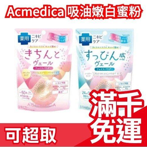 日本製 Acmedica 24小時 吸油蜜粉 晚安蜜粉 美肌偽素顏 輕巧粉餅 毛孔隱身粉餅睡覺可用☆JP PLUS+